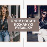 С чем носить кожаную рубашку: 15 стильных образов на 2020 год