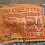 Джинсы размер 30 — это какой русский: американские и отечественные стандарты маркировки