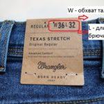 Размер 36 джинсы — это какой русский размер для мужчин и женщин